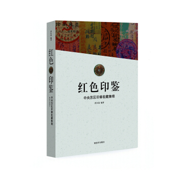 红色印鉴-中央苏区印章收藏集锦
