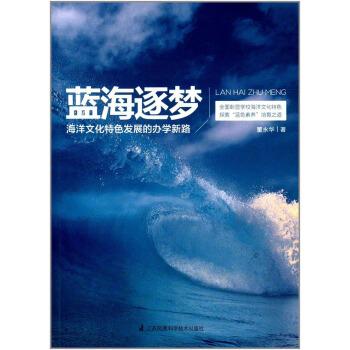 蓝海逐梦(海洋文化特色发展的办学新路)