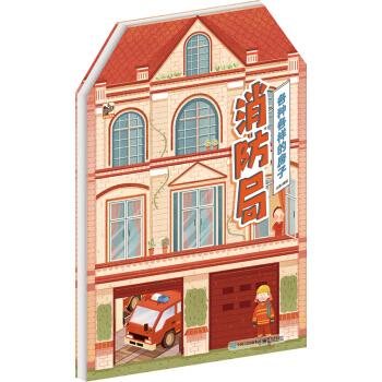 各种各样的房子:消防局(精装)