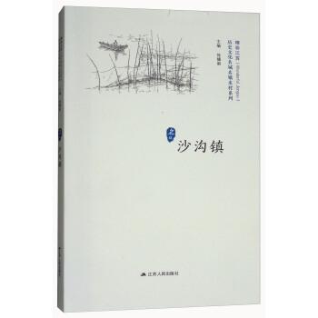 沙沟镇-历史文化名城名镇名村系列