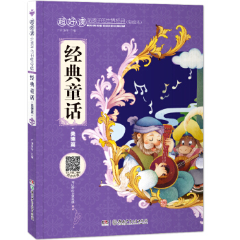 超好读·给孩子的世界经典(彩绘本):经典童话 美德篇