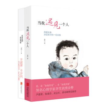 亲子沟通典范,带领孩子健康成长(2册)