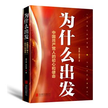 为什么出发-中国共产党人的初心和使命