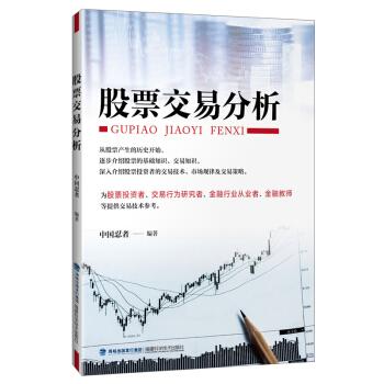 股票交易分析