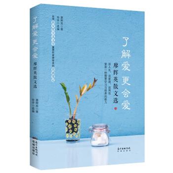 了解爱更会爱:廖辉英散文选