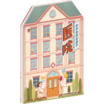 各种各样的房子:医院(精装)
