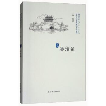 溱潼镇-历史文化名城名镇名村系列