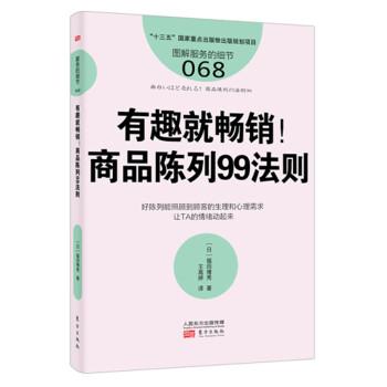 服务的细节068:有趣就畅销!商品陈列99法则
