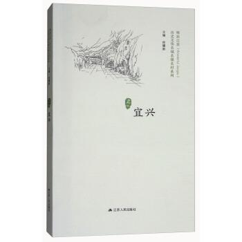 宜兴-历史文化名城名镇名村系列