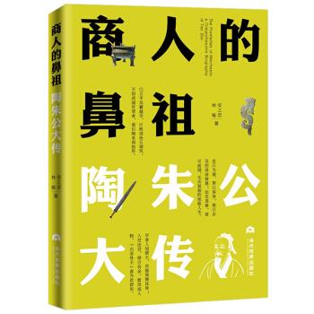 商人的鼻祖:陶朱公大传