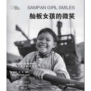 舢板女孩的微笑