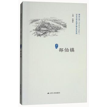 邵伯镇-历史文化名城名镇名村系列