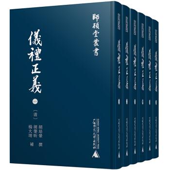 师顾堂丛书  仪礼正义(影印本,全六册)