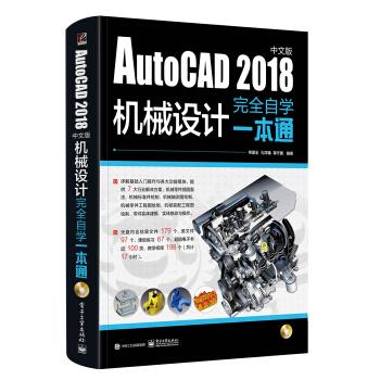 AutoCAD 2018中文版机械设计完全自学一本通(含DVD光盘1张)