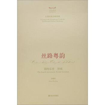 丝路粤韵(第四乐章异域)/中国音乐总谱大典
