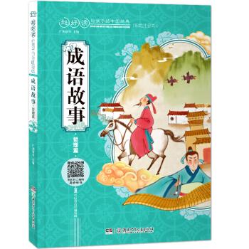 超好读·给孩子的中国经典(彩绘注音本):成语故事 哲理篇