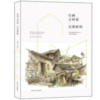 行画古村落——走进松阳