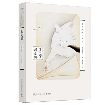 夏目漱石作品:我是猫