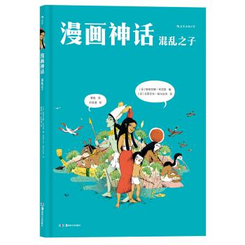 漫画神话:混乱之子(精装)