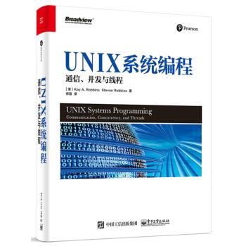 UNIX系统编程: 通信、并发与线程