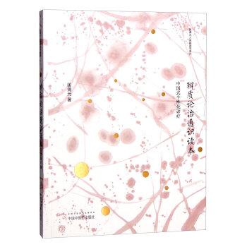 辨质论治通识读本——中国式个性化诊疗
