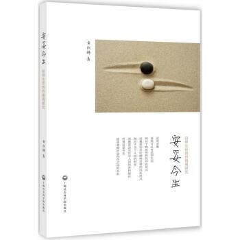 安妥今生——信仰生活的价值观研究