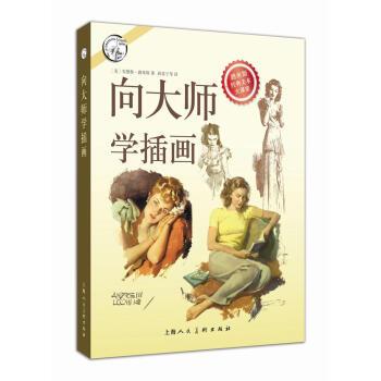 西方经典美术技法译丛:向大师学插画