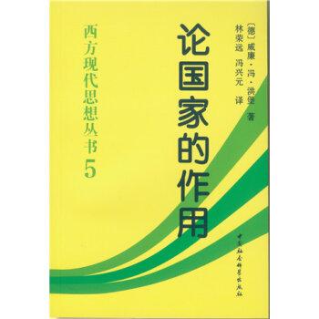 西方现代思想丛书:论国家的作用