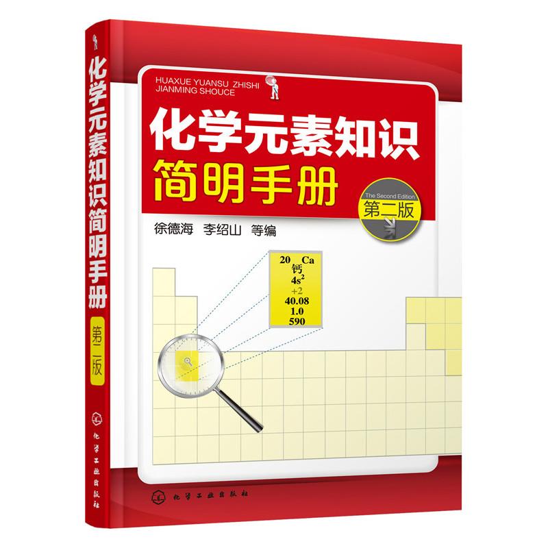 化学元素知识简明手册(第二版)