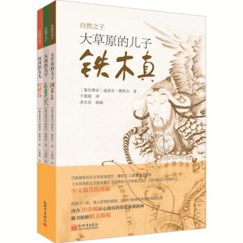自然之子(共3册)