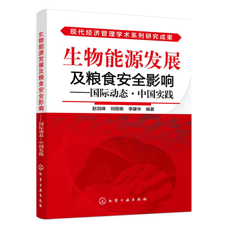 生物能源发展及粮食安全影响——国际动态·中国实践
