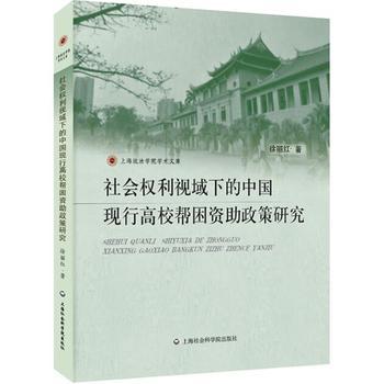 社会权利视域下的中国现行高校帮困资助政策研究