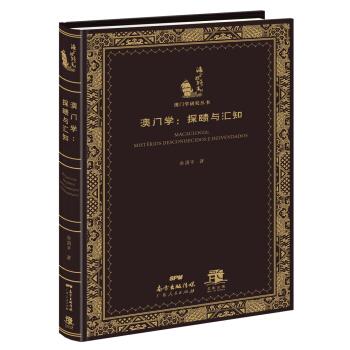 海上丝路丛刊.澳门学研究丛书:澳门学:探赜与汇知(精装)