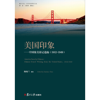 美国印象:中国旅美游记选编(1912-1949)(城乡文学/文化关系研究文丛)