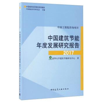 中国建筑节能年度发展研究报告2017