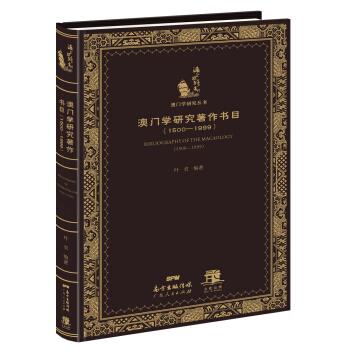 澳门学研究著作书目 (1500—1999)(精装)
