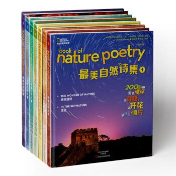 最美自然诗(共7册))(精装)