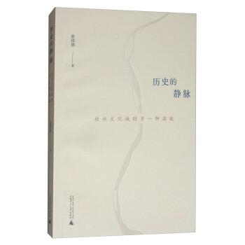 历史的静脉——桂林文化城的另一种温故