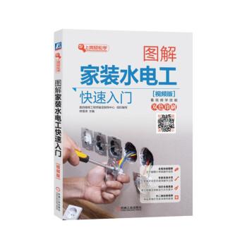 上岗轻松学:图解家装水电工快速入门(视频版)