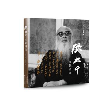 张大千文献图录(精装)