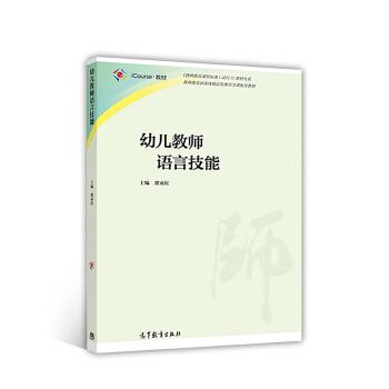 幼儿教师语言技能