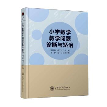小学数学教学问题诊断与矫治(精)