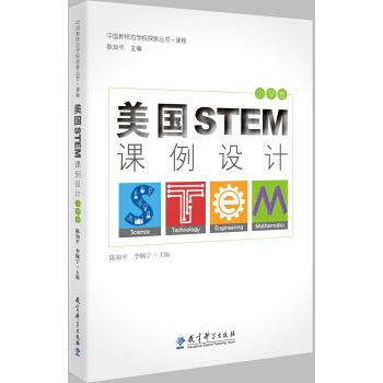 中国新样态学校探索丛书·课程 美国STEM课例设计(小学卷)