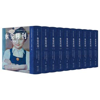 永安月刊 (套装10册)