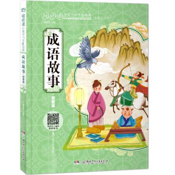 超好读:给孩子的中国经典(彩绘注音本):成语故事 智慧篇