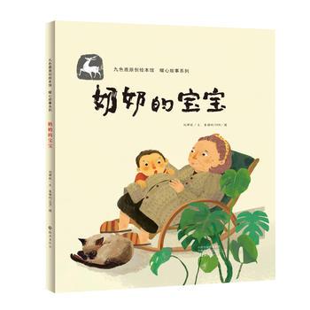 九色鹿原创绘本馆 暖心故事系列 奶奶的宝宝