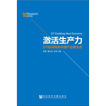 激活生产力:DT经济构筑中国产业新生态