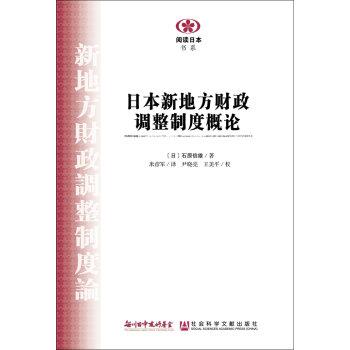 日本新地方财政调整制度概论