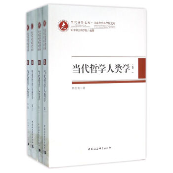 当代哲学人类学(全4册)