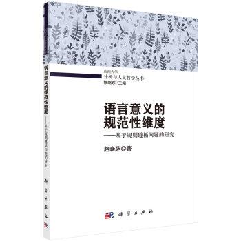 语言意义的规范性维度——基于规则遵循问题的研究